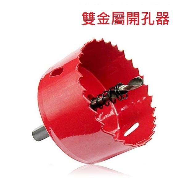 開孔直徑32mm【台灣現貨 木材開孔器】工孔鋸 木材開孔器 開孔器 石膏板 塑料 雙金屬開孔器