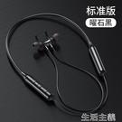 藍芽耳機 無線藍芽耳機雙耳頸掛脖式磁吸掛耳耳塞運動跑步超長待機5.0適用 生活主義