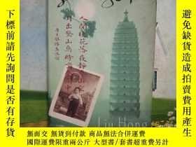 二手書博民逛書店Startling罕見Moon, 驚月Y197006 Liu H