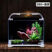 森森小金魚缸小型水族箱超白玻璃客廳生態水草缸辦公桌烏龜缸造景