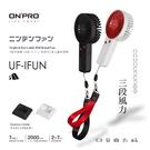 ONPRO UF-IFUN 風扇 無線涼風扇 USB充電 3段安靜風力 桌扇