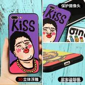 歐美個性蘋果7plus手機殼創意惡搞硅膠    SQ8749『樂愛居家館』