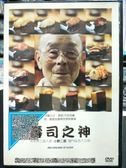 挖寶二手片-P07-239-正版DVD-日片【壽司之神】-小野二郎 小野禎一 小野隆