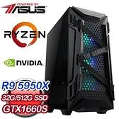【南紡購物中心】華碩系列【鋼彈薩克-第4話】AMD R9 5950X十六核 GTX1660S 電競水冷電腦(32G/512G SSD)