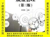 二手書博民逛書店罕見質量管理(第三版)Y168821 李明榮 主編 科學出版社 ISBN:9787030563798 出版2