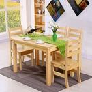 餐桌 現代簡約小戶型餐桌椅子組合長方形全實木桌吃飯桌子鬆木家用 LX 玩趣3C
