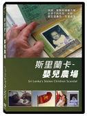 【停看聽音響唱片】【DVD】斯里蘭卡:嬰兒農場