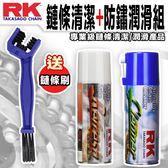 RK 鏈條清潔 防銹潤滑 組合包 23番 強力鏈條清潔劑+防銹潤滑劑+鏈條刷 適用 Gogoro2 檔車大羊