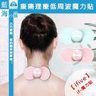 ifive 五元素 CF55痠痛理療低周波魔力貼(按摩/舒緩/五十肩/媽媽手/禮物/生日)