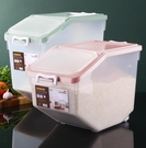 米桶 家用防潮防蟲裝米桶儲米箱10kg密封30收納米盒廚房大米20米缸【快速出貨八折下殺】