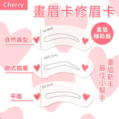 Cherry 畫眉卡修眉卡 一字眉化妝工具 修眉神器 畫眉輔助器 3入1組