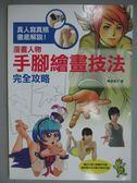 【書寶二手書T5/藝術_ZJG】漫畫人物手腳繪畫技法完全攻略_橫溝透子