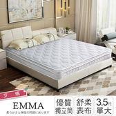 IHouse-艾瑪 親膚透氣舒柔三線獨立筒床墊-單大3.5x6.2尺