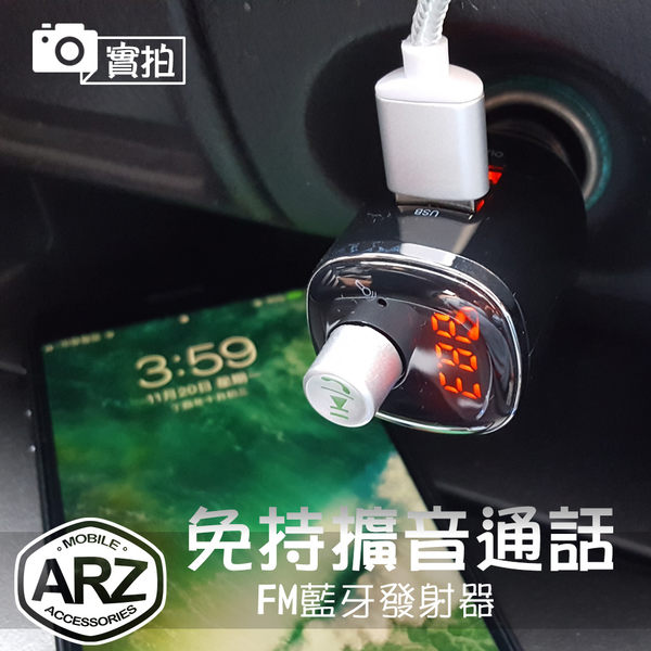 手機藍芽分享器(車用) 雙USB快充/監控電瓶/擴音通話/語音導航/MP3藍芽音樂播放器 FM發射器 ARZ