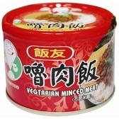 飯友嚕肉飯170g x3入【愛買】