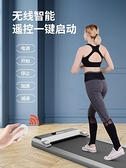 跑步機 愛戈爾平板走步機家用款小型迷你室內靜音折疊電動跑步機健身器材 風馳