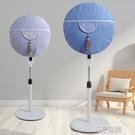 風扇防塵罩保護罩風扇套家用全包式布藝圓形落地式立體電風扇罩子 3C優購