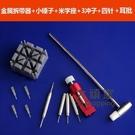 手錶維修工具 修錶工具鐘錶拆卸工具截錶帶...