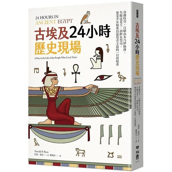 古埃及24小時歷史現場:穿越時空,目睹由木乃伊師傅、失眠法老王