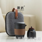 快客杯一壺三杯旅行茶具套裝家用便攜式小包戶外泡茶訂製logoYTL