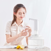 自動上水器桶裝水抽水器電動按壓家用自動吸水取水器水泵 電購3C