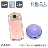 【加贈TR mini】CASIO TR80 公司貨 贈64G+清潔組+手腕繩+9H玻璃保護貼+包 24期0利率 自拍神器 情人節
