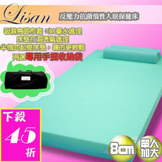 Lisan 8cm 單人加大反壓力記憶床墊《送專用收納袋+高科技惰性枕》【免運費】-賣點購物