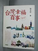 【書寶二手書T4/歷史_ZIZ】台灣幸福百事-你想不到的第一次_陳柔縉