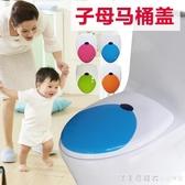 加厚彩色子母蓋 馬桶蓋通用大人兒童U型V型馬桶蓋 小孩馬桶蓋配件 NMS漾美眉韓衣