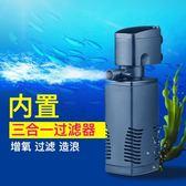 內置魚缸過濾器超靜音過濾器浴缸過濾泵三合一增氧過濾造浪泵  米菲良品  米菲良品