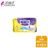 整箱購買【花仙子】驅塵氏抗菌濕拖巾12入-檸檬(12張/入)