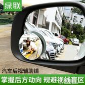 汽車後視鏡綠聯 后視鏡小圓鏡汽車倒車反光360度高清防雨水小車盲區點輔助鏡 電購3C