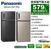 【佳麗寶】-留言享加碼折扣(Panasonic國際牌)579L雙門變頻冰箱【NR-B589TV】