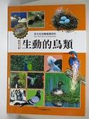 【書寶二手書T3/少年童書_E9B】生動的鳥類_小牛津製作團隊編輯