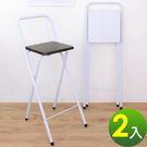 高腳折疊椅 高腳椅 櫃台椅 餐椅 洽談椅...