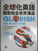 【書寶二手書T8/語言學習_LND】全球化英語-輕鬆和全世界溝通_奈易耶