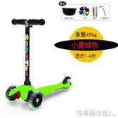 兒童滑板車2-3-4-6-12歲小孩溜溜車三四輪寶寶玩具踏板車滑滑車 igo 全館免運