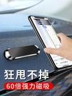 【清簡嚴選】車載手機支架磁吸汽車用吸盤車上支撐車內磁鐵磁力貼片萬能型導航
