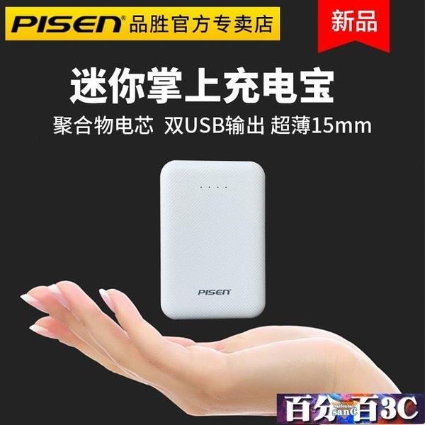 行動電源 迷你充電寶5000mAh毫安便攜超薄聚合物移動電源蘋果手機快充-完美