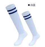 全館83折競邁成人兒童足球襪男中筒襪子女純棉薄款防滑專業訓練男童長筒襪