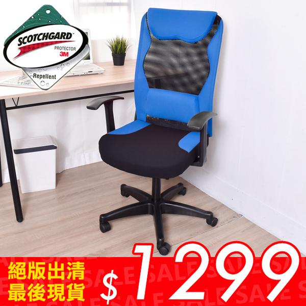 電腦椅 辦公椅 書桌椅 凱堡 3M防潑水美曲腰背T型高扶手辦公椅(4色) 【A12148】