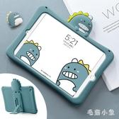 蘋果2020新款ipadair2保護套10.2硅膠mini5/4平板3可愛pro10.5殼1『毛菇小象』