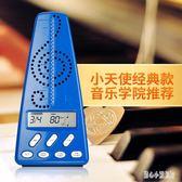 節拍器 電子節拍器人聲數拍吉他鋼琴架子鼓古箏樂器通用節奏 CP2342【甜心小妮童裝】