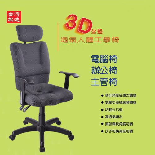 《百嘉美》尊龍專利3D透氣電腦椅-辦公椅 電腦桌 書桌 茶几 鞋架 傢俱 床 櫃 書架