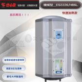 『怡心牌熱水器』ES 2226 高功率 加熱直掛式橫掛式電熱水器86 公升220V ES  系列機械型