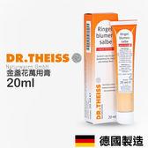 德國 Dr.Theiss 金盞花 萬用膏 20ml 乳液 乳霜 乳膏【YES 美妝】