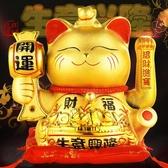 金色電動搖手招財貓擺件大號陶瓷發財貓家居店鋪開業創意禮品