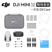 送64G DJI Mini SE 輕型 空拍機 暢飛套裝+ DJI Care 隨心換 一年版 (公司貨) 摺疊航拍機 無人機
