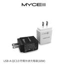 【愛瘋潮】 MYCEll USB-A QC3.0 閃電快速充電器(18W)