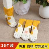 凳腳套 針織桌腳桌腿椅子凳子腿保護套腳套墊耐磨防滑靜音布藝加厚家用 京都3C